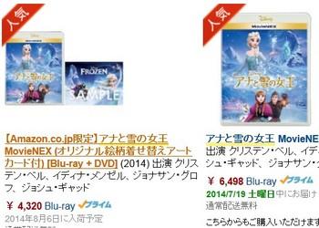 アナと雪の女王DVD買うな!